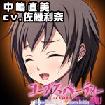 コープスパーティー -THE ANTHOLOGY- サチコの恋愛遊戯♥Hysteric Birthday 2U