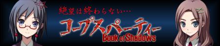 コープスパーティー Book of Shadows