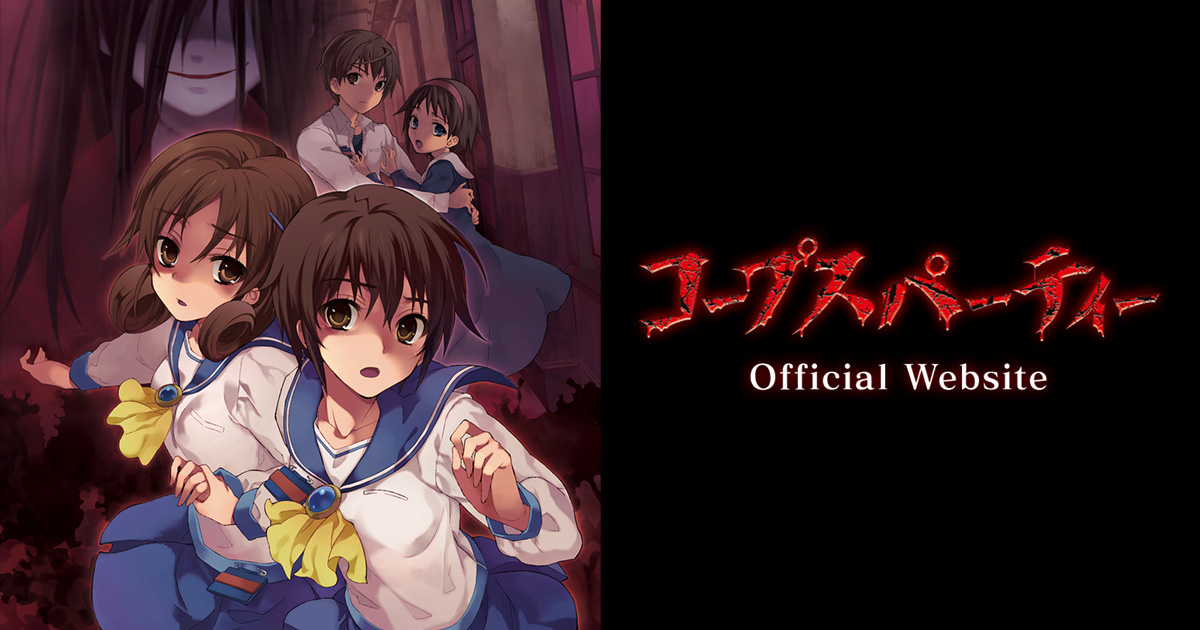 Corpse Party: Blood Covered Nintendo 3DS